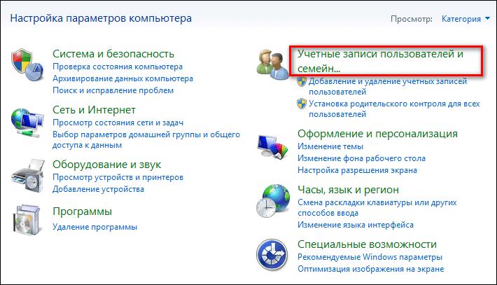 раздел учетные записи пользователей в Window 7