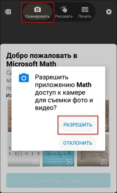 разрешение Microsoft Math Solver на съемку фото и видео