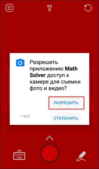 разрешение съемки Photo Math Solver