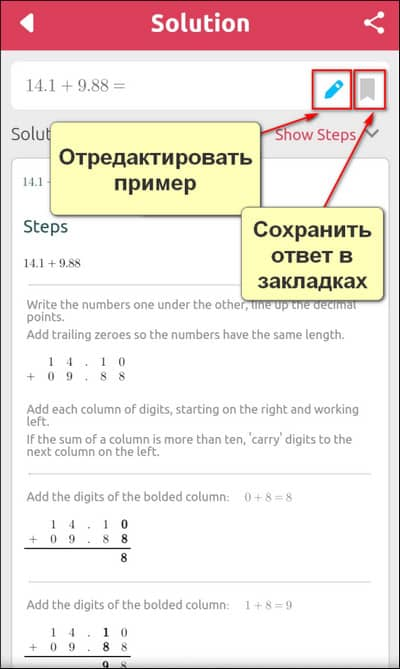 редактирование примера в Symbolab