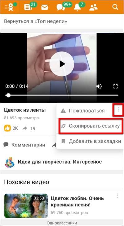 скопировать ссылку на видео в мобильной версии ОК