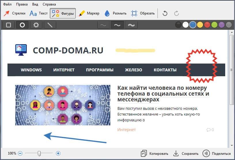 снимок экрана ноутбука с помощью Яндекс диска
