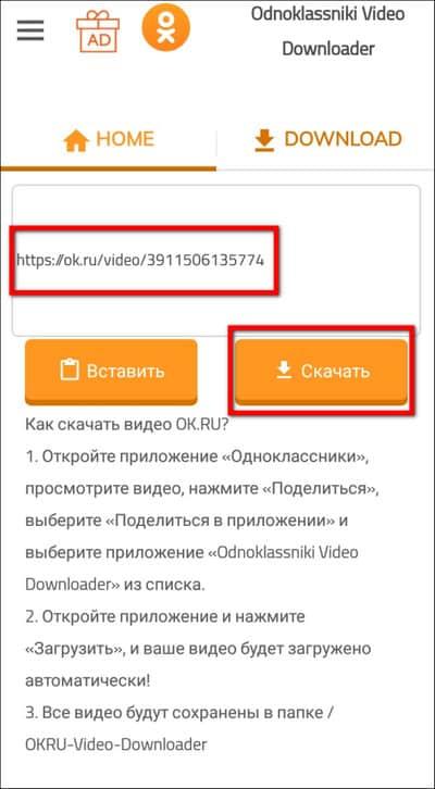 сохранение ролика из ок по ссылке на Андроид