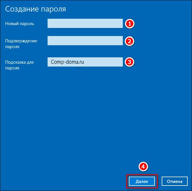 создание пароля в Windows 10