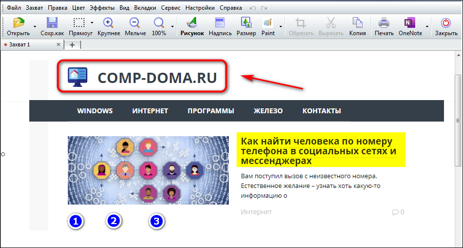 создание скриншота экрана ноутбука в FS Capture