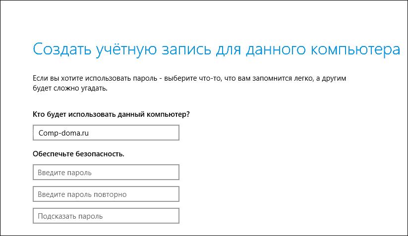 установка пароля после инсталляции windows