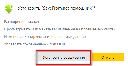 установка помощника SaveFrom net