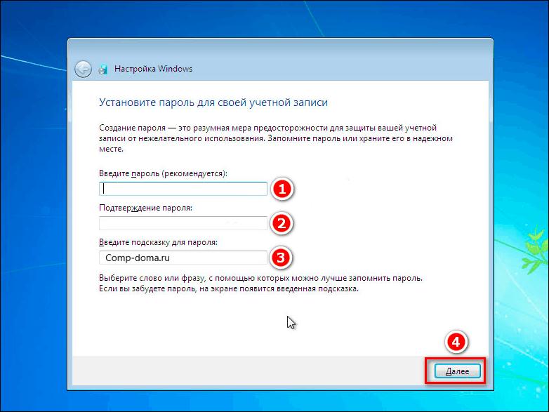 ввод пароля после установки Windows 7