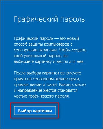 выбор картинки для графического пароля