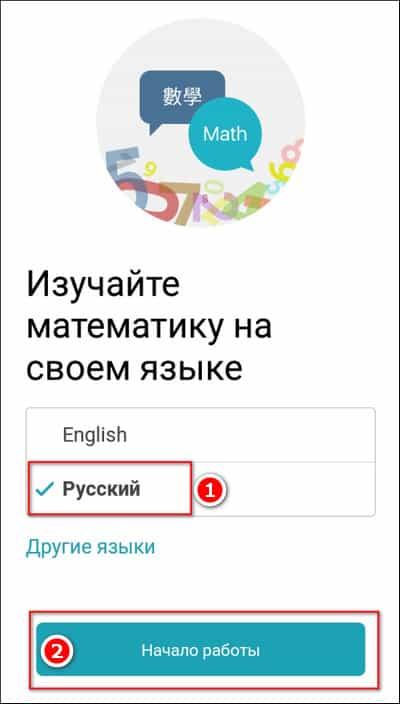 выбор языка в Microsoft Math Solver