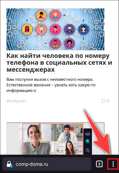 запуск меню мобильного Firefox