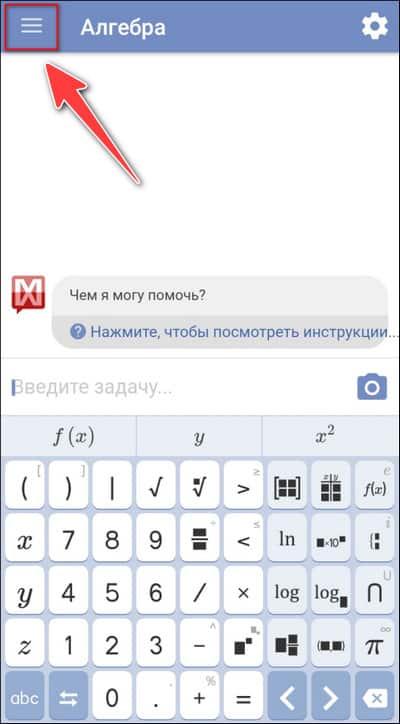 запуск меню приложения Mathway