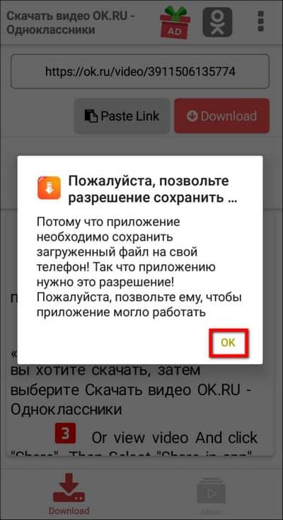 запуск приложения Скачать видео с OK.ru