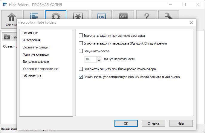 защита при запуске Windows в Hide Folders