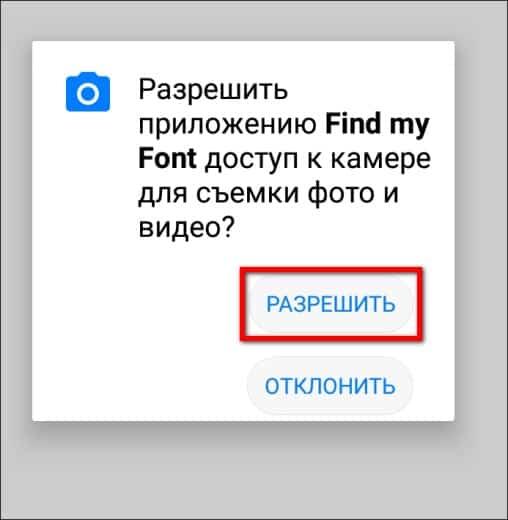 доступ find my font к камере телефона