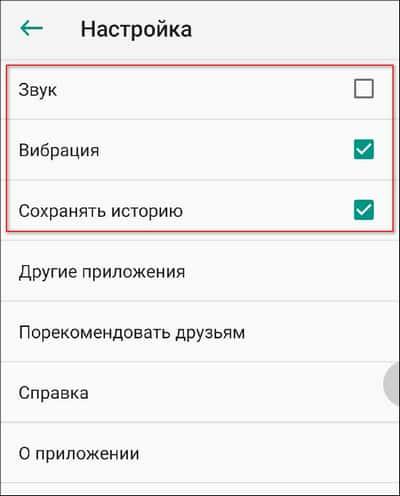 настройка Kaspersky QR Scanner