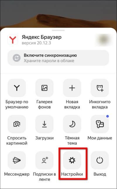 настройки мобильного яндекс браузера