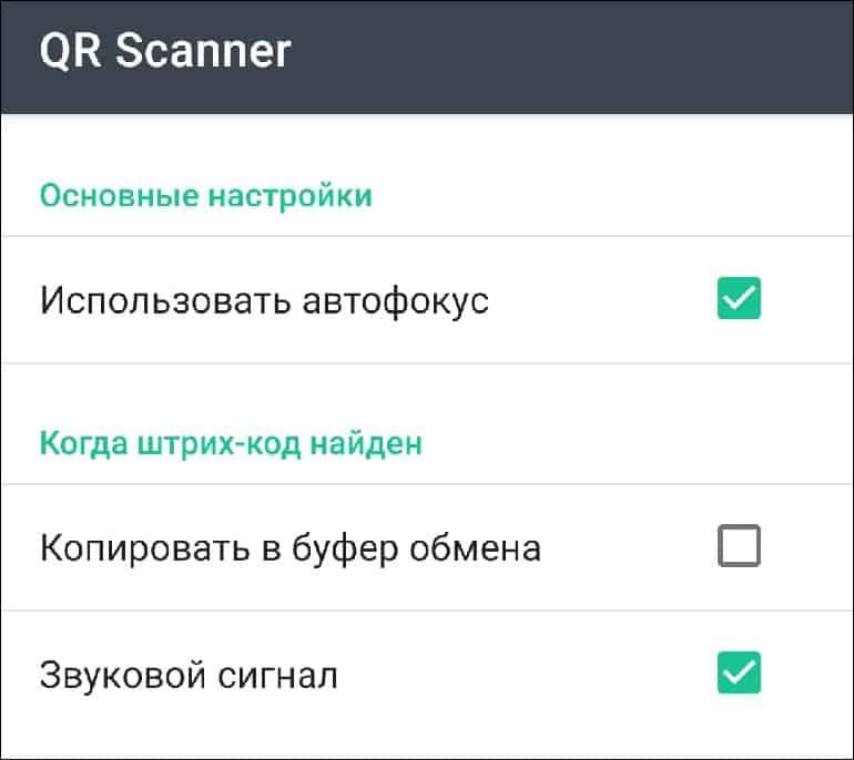 настройки QR and Barcode Scanner