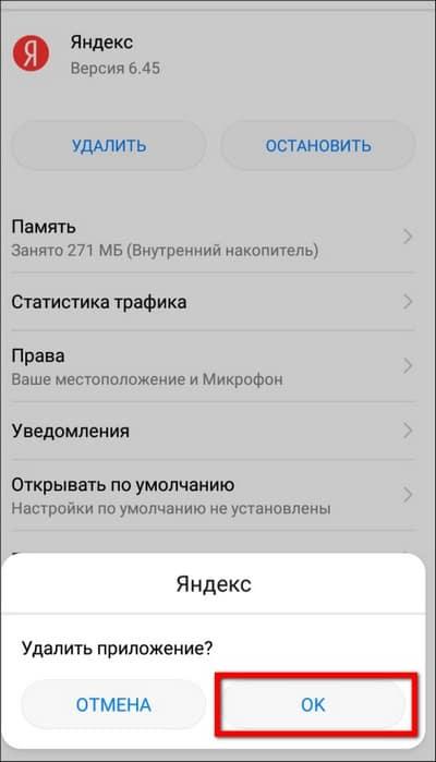 согласие на удаление приложения