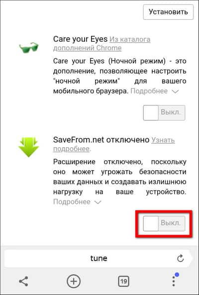 активация дополнения SaveFrom