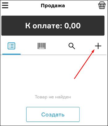добавление товара в приложении Касса МойСклад
