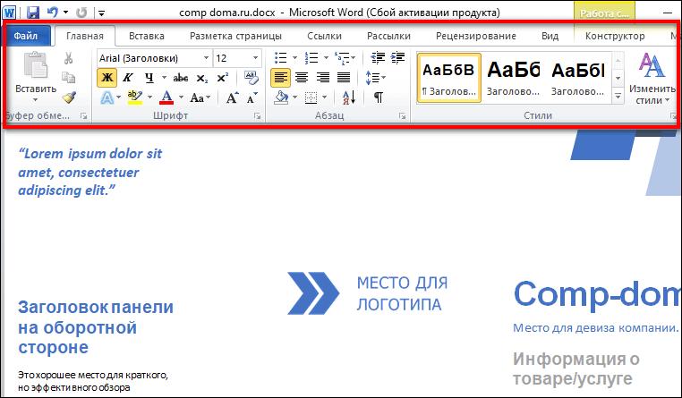 главная панель инструментов Word