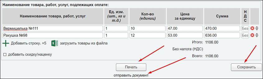информация о составе чека