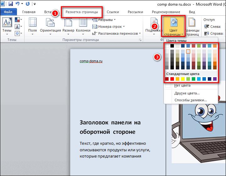 изменение цвета страницы