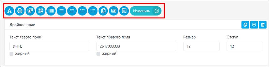 кнопки для редактирования полей чека