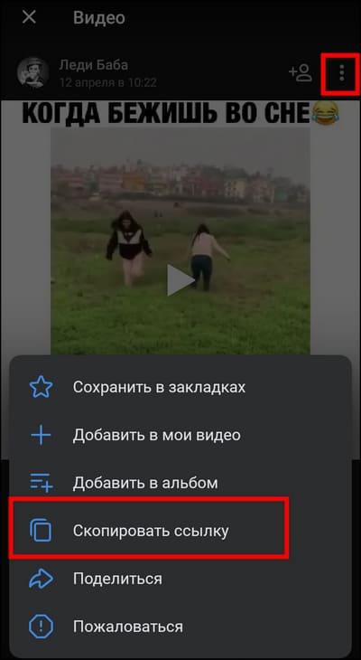 копирование ссылки на видео в приложении вк