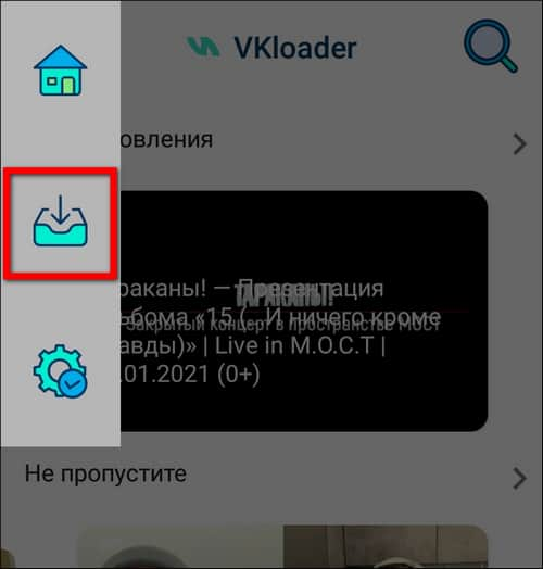 открытие всех видео, загруженных в VKloader