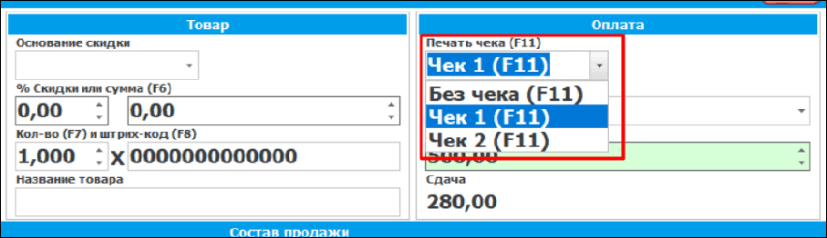 параметры печати чека в программе USU