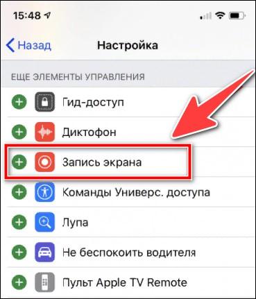 пункт запись экрана на айфон