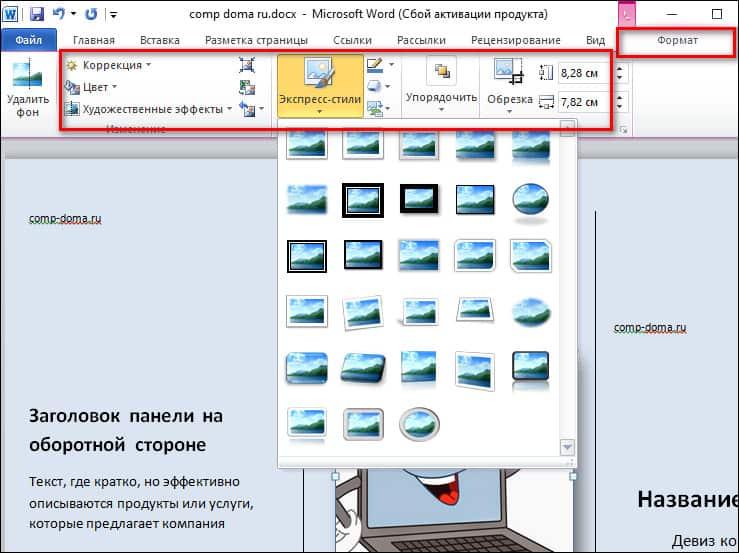 редактирование изображения в буклете