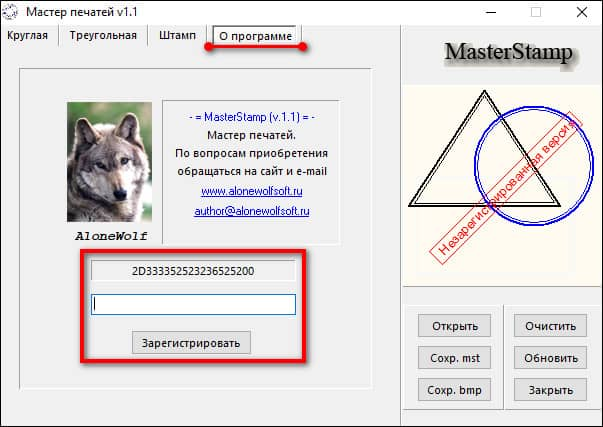 регистрация приложения MasterStamp