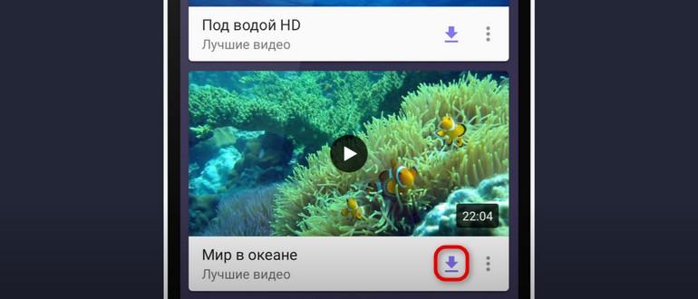 скачивание видео с вк на телефоне