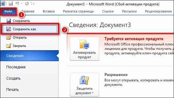 сохранение документа Word