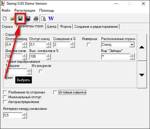 сохранение параметров печати