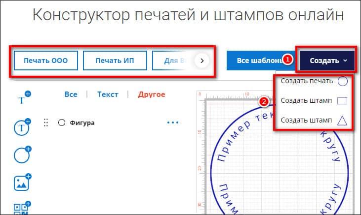 создание печати в онлайн конструкторе мастер штампов