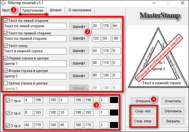 создание треугольной печати в программе MasterStamp