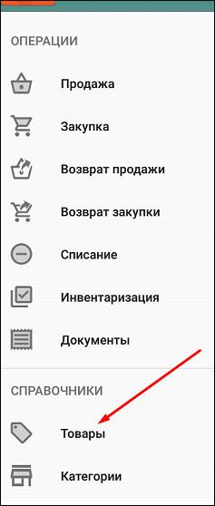 справочник товаров в меню