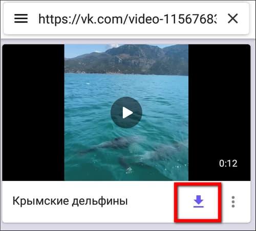 стрелка для скачивания видео с вконтакте