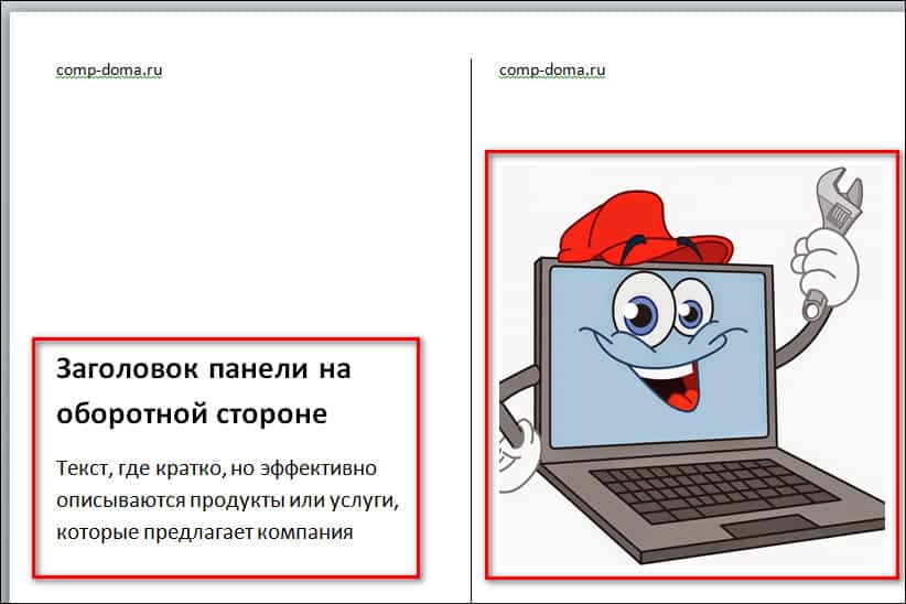 ввод информации на первой странице буклета