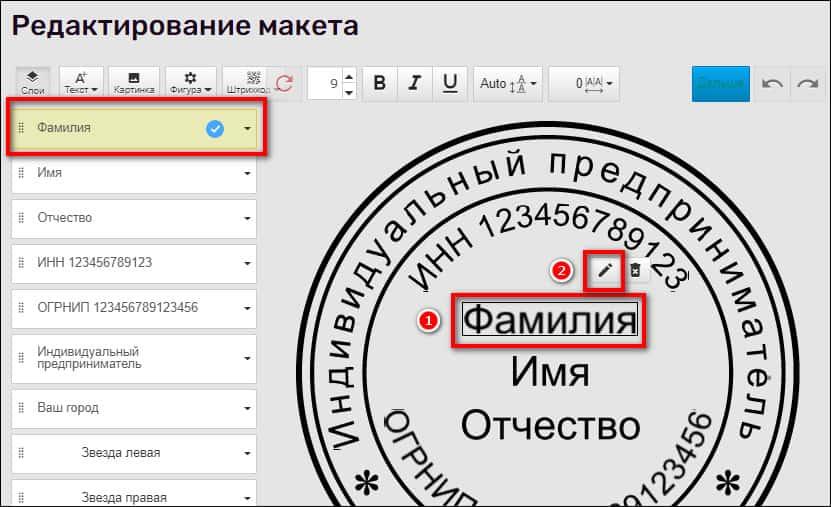 выбор элемента печати для редактирования