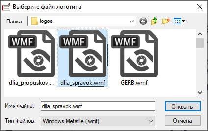 выбор файла wmf