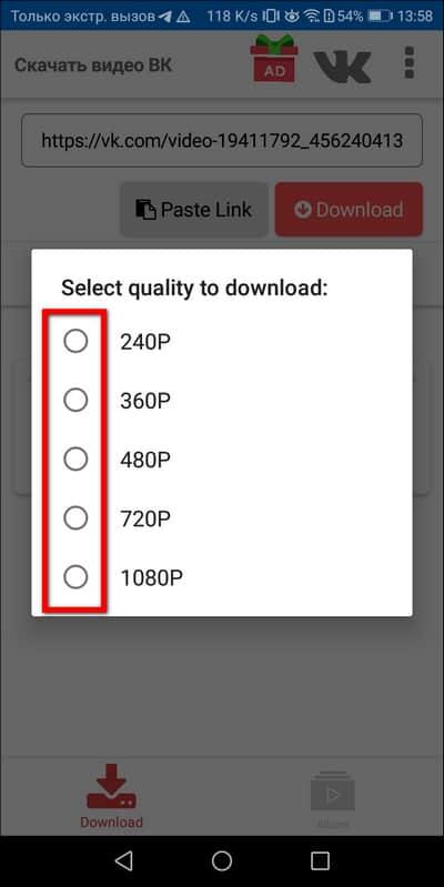 выбор качества видео для загрузки