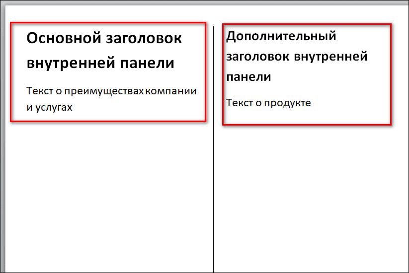 заголовки внутренней панели