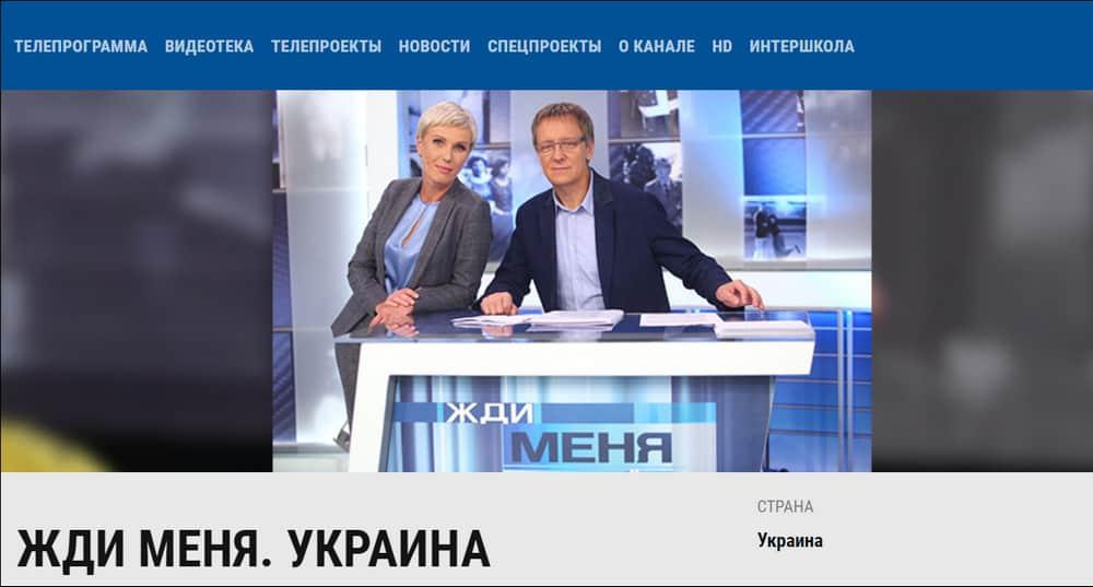 Жди меня Украина
