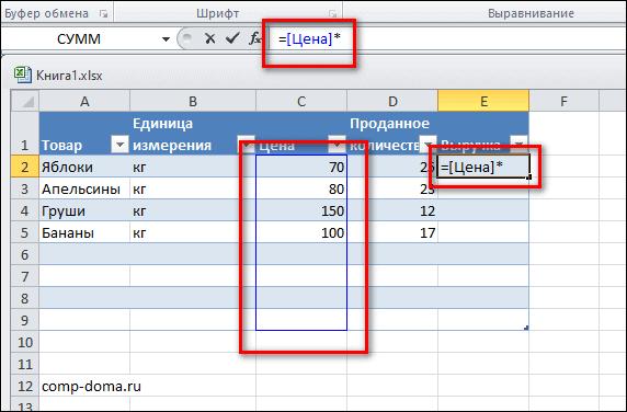 добавление знака умножения в формулу