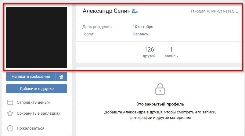 информация в закрытом профиле вк